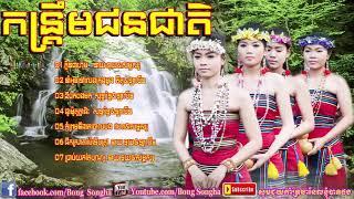 កន្ទ្រឹមជនជាតិ | ចំរៀងជនជាតិ | ចំរៀងខ្មែរលើ | ចម្រៀងភូមិភាកឥសាន្ត(ខេត្តមណ្ឌលគីរី) | Khmer Sorin Song