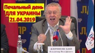 Жириновский - Воскресенье 21 апреля, может стать печальным днём для УКРАИНЫ!