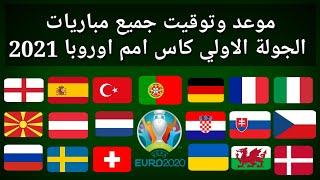موعد وتوقيت جميع مباريات الجولة الاولي كأس امم اوروبا 2021