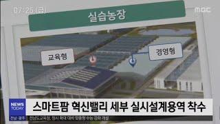 고흥 스마트팜혁신밸리 내년 6월 착공 [목포MBC 뉴스…