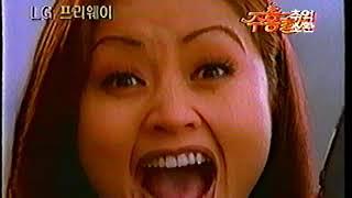 1997년 광고모음 5 VHS Rip