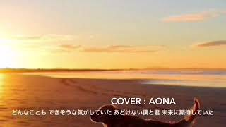 DISH//Starting Over 『ゾイドワイルド』OP?aona cover?