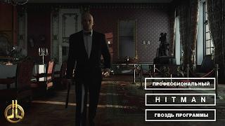 Профессиональный Hitman - Гвоздь программы. Бесшумный убийца/Только костюм.