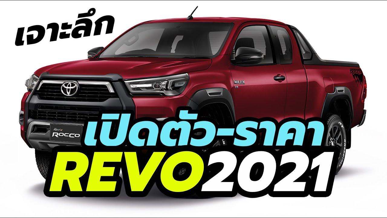 เปิดตัว-ราคา Toyota Hilux Revo / ROCCO 2020-2021 โตโยต้า รีโว่ ร็อคโค่ โฉมใหม่ 40 รุ่นย่อย 3 สีใหม่