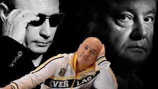 "Порошенко: ""Путин скоро нападет!""   Народ не верит."
