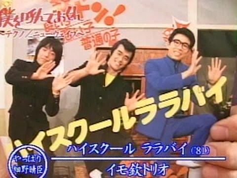 昭和歌謡◆テクノ・ニューウェイブ篇【ヨシ夫の制服が一番悪かった!】 僕呼