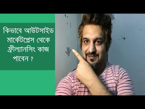 How to Find Jobs Outside of Freelance Marketplaces - Bangla Tutorial