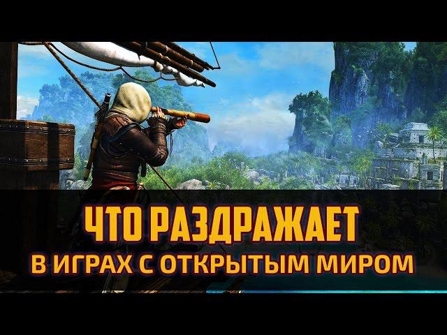 Геймдев для чайников - Что раздражает игроков в играх с открытым миром. Опрос by Artalasky