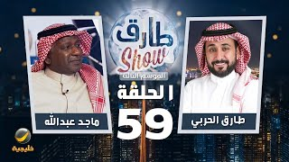برنامج طارق شو الموسم الثالث الحلقة 59 - ضيف الحلقة الكابتن ماجد عبدالله