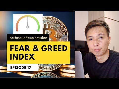 ดัชนีความกลัวและความโลภ Fear & Greed ดูยังไง?