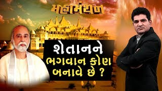 Mahamanthan:  શેતાનને ભગવાન બનાવનારા કોણ છે ? કહેવાતા કલ્કીને કારસ્તાનની સજા મળશે ? | VTV Gujarati