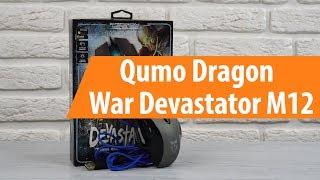 Распаковка Qumo Dragon War Devastator M12 / Unboxing Qumo Dragon War Devastator M12 Video