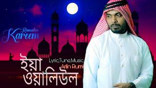 Yea Wliul Arfin Rumi Mp3 Song Download