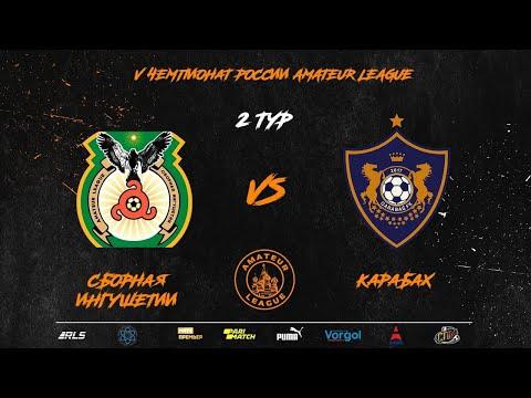 V Чемпионат России  Parimatch Amateur League   2 тур   Сборная Ингушетии - Карабах