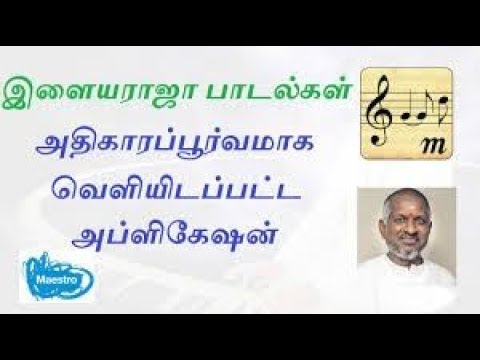 how-do-download-all-ilayaraja-songs-on-iphone-and-android-phone-in-tamil