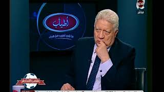ملعب الشاطر | مرتضي منصور يفتح النار علي عبد الناصر زيدان علي الهواء مباشرة