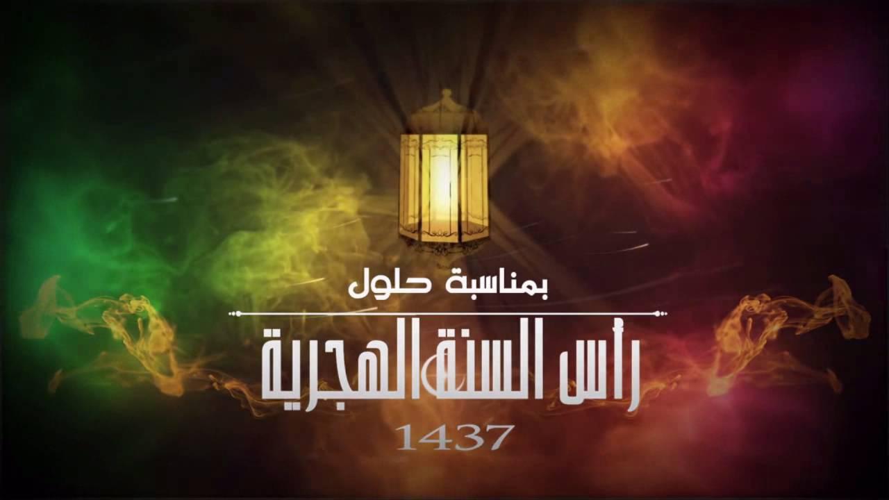 Happy islamic new year youtube happy islamic new year kristyandbryce Images