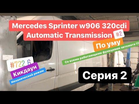Sprinter W906 Om613 AT (Спринтер 906 на автомате продолжение ) Серия #2
