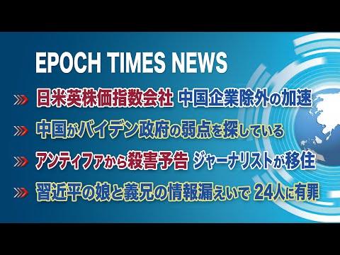 2021/01/29 大紀元ニュース