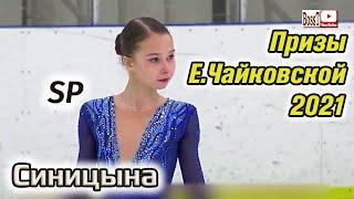 Ksenia SINITSYNA SP E Chaikovskaya s prize 02 2021