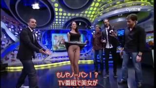 【衝撃映像】もしやノーパン!? TV番組で美女がミニスカを大胆に捲り上げるwww thumbnail