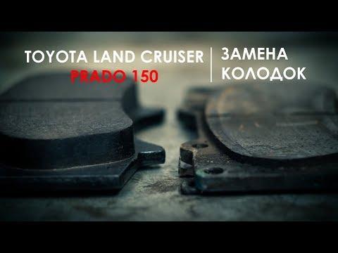 Замена тормозных колодок Тойота Прадо 150