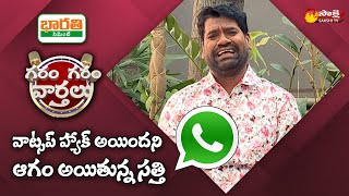 Garam Sathi Upset On WhatsApp Hack | WhatsApp New Policy | Sakshi Tv