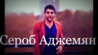 Сероб Аджемян- vonc asem vor ...(премьера песни).wmv