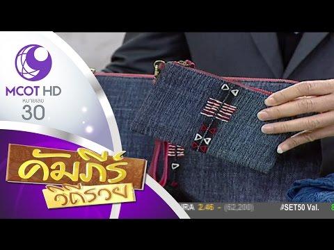 ย้อนหลัง คัมภีร์วิถีรวย (24 เม.ย.60) เปิดคัมภีร์ธุรกิจ กระเป๋าผ้าทอชนเผ่า   9 MCOT HD