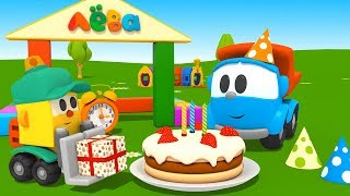 Грузовичок Лева - Развивающий мультфильм для малышей - День Рождения