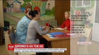 В Івано-Франківську подружжя просить небайдужих допомогти врятувати життя 3-річного сина