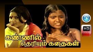 Kannil Theriyum Kathaikal | Tamil Full Movie | Sarath Babu |Sripriya | Super hits romantic movie