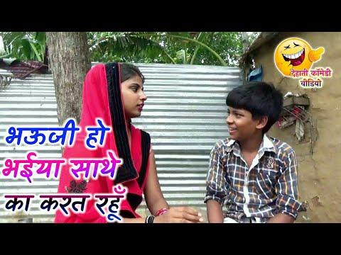 || COMEDY VIDEO || कजली के बिगड़वा देवर || Bhojpuri Comedy Video |MR Bhojpuriya