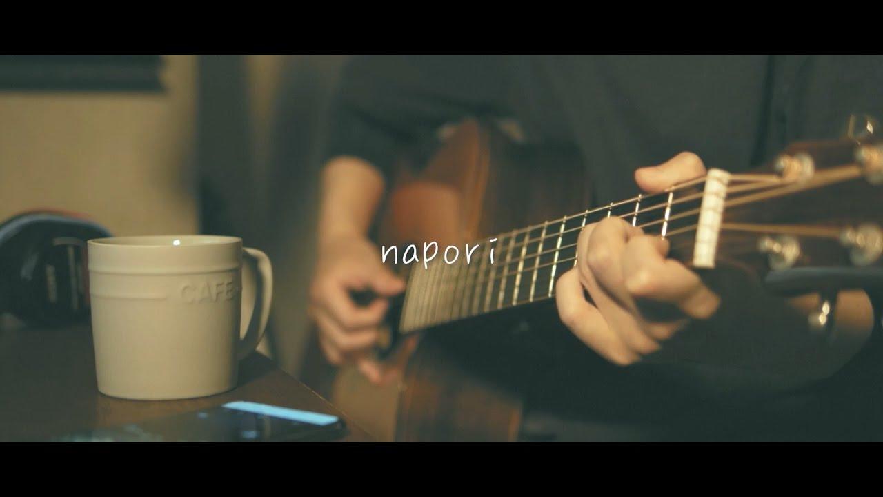 【アコギで】napori / Vaundy【フル歌詞】