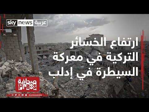 وول ستريت جورنال: ارتفاع الخسائر التركية في معركة السيطرة على إدلب  - نشر قبل 3 ساعة