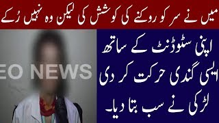 Girl Statement Of Harassment From Teacher | Neo News