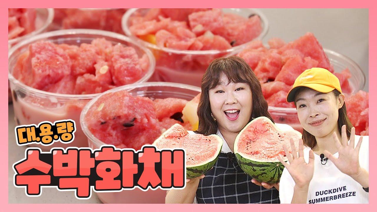 덥다 더워~~! 다들 더우시죠??! 수박🍉화채 드시러 오세요^^ | watermelon salad