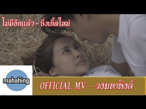 ไม่มีอีกแล้ว - เอ มหาหิงค์ 「Official MV」