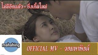 ไม่มีอีกแล้ว -MAHAHING [ เอ มหาหิงค์ ] 【OFFICIAL MV】