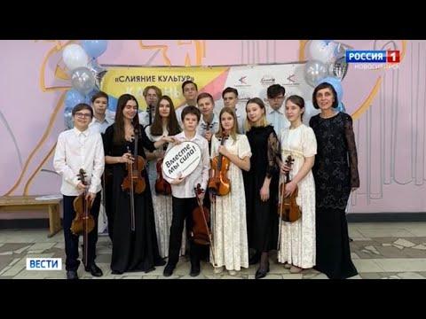 Новосибирский ансамбль скрипачей «Рондо» завоевал Гран-При международного фестиваля