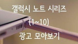 갤럭시노트1 부터 노트10까지 광고모음