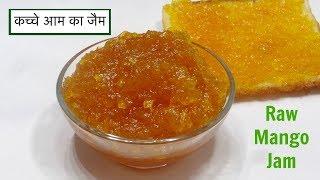कच्चे आम का जैम बनाने का सबसे आसान तरीका   Homemade Jam Recipe   Raw Mango Jam   Kabitaskitchen