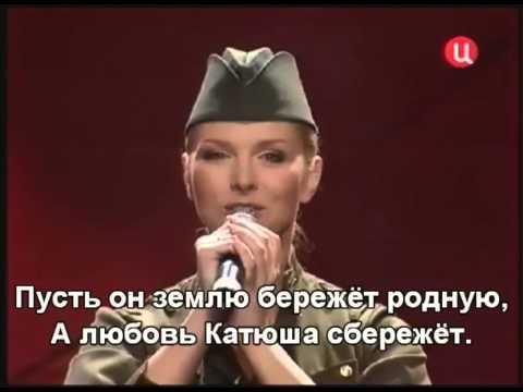 Катюша - Варвара (Subtitles)