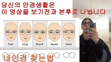 나한테 잘 어울리는 안경 고르는법 (안경안어울린다고 생각하는사람 필수시청)