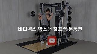 바디엑스 박스맨 하프랙 운동편_박스맨 운동 시리즈 2탄
