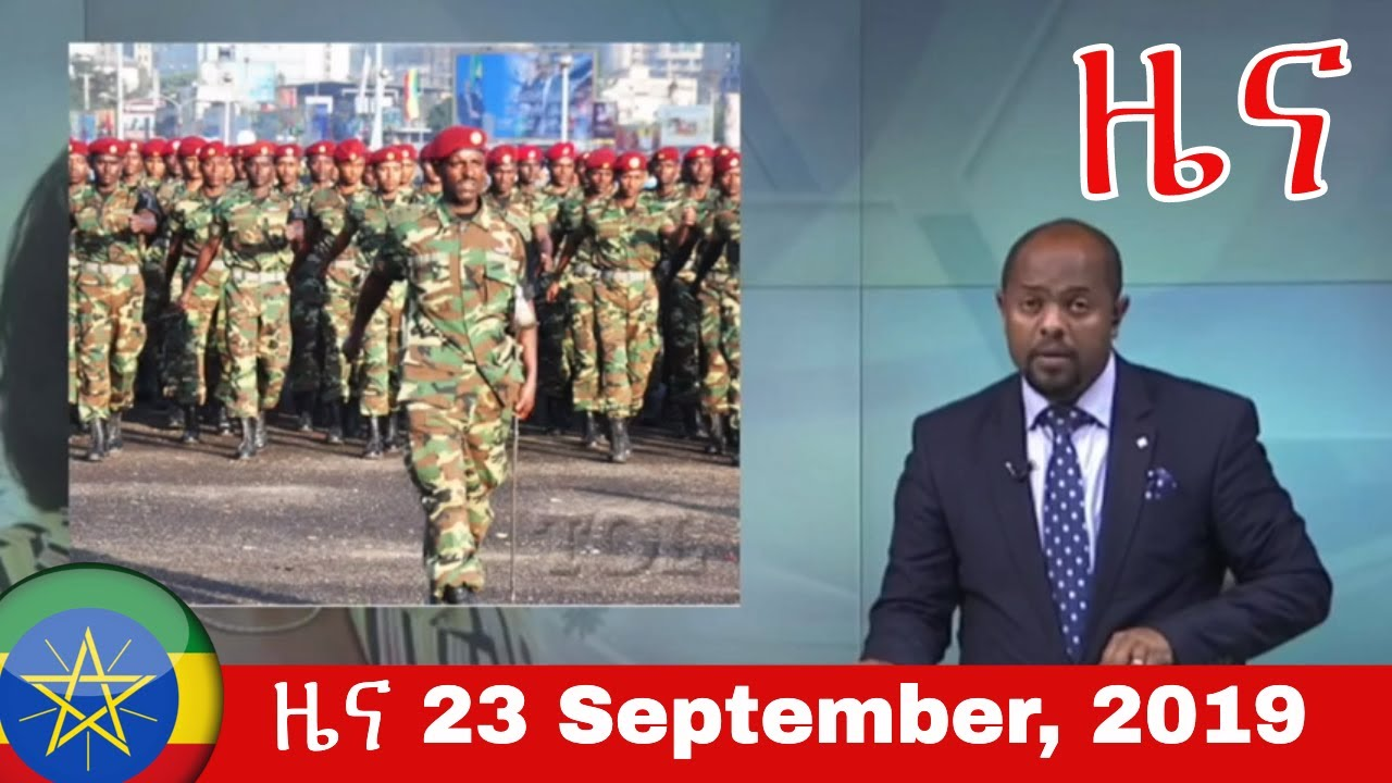 Breaking: Daily Ethiopian news ዜና ( 23 September, 2019 ) EBC HD/ Pm Abiy Ahmed / በጣም አስደሳች