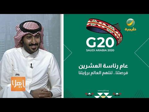 مصمم شعار المملكة لرئاسة مجموعة العشرين يكشف قصة الشعار لـ ياهلا