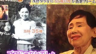 浅野ゆう子さんの母親のお店 浅野ゆう子 検索動画 13