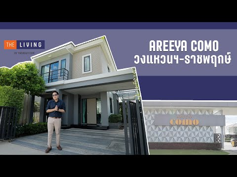 [EP.52] พาดูบ้าน Areeya