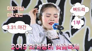 😎버드리 각설이 😎마지막날 야간공연 1부😎3월 31일😎2019 제24회 화계장터 벚꽂축제 초청공연